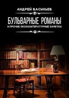 Обложка произведения Бульварные романы и прочие окололитературные заметки.