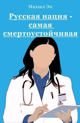 Обложка произведения Русская нация – самая смертоустойчивая