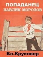 Обложка произведения ПОПАДАНЕЦ Павлик Морозов - I