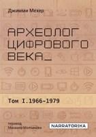 Обложка произведения Археолог цифрового века. Том 1: 1966-1979