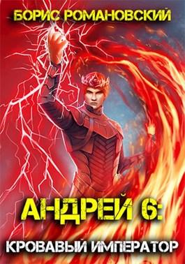 Обложка произведения Андрей. Книга 6: Кровавый Император