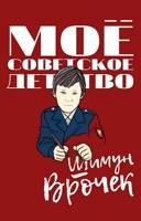 Обложка произведения Мое советское детство