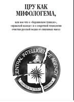 Обложка произведения ЦРУ как мифологема