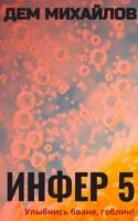 Обложка произведения Инфер-5