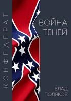 Обложка произведения Конфедерат: Война теней