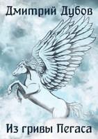 Обложка произведения Из гривы Пегаса