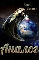 Обложка произведения АНАЛОГ
