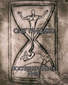 Обложка произведения Последняя минута мира
