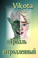 Обложка произведения Тролль затроленный