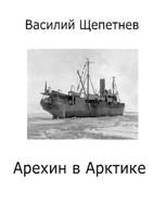 Обложка произведения Арехин в Арктике
