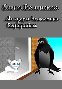 Обложка произведения Мемуары Челюстини Кефировны