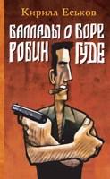Обложка произведения Баллады о Боре-Робингуде