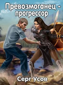 Обложка произведения Превозмоганец-прогрессор