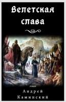 Обложка произведения Велетская слава