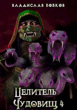 Обложка произведения Целитель чудовищ - 4