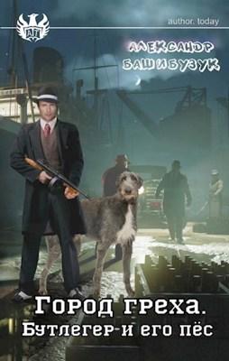 Обложка произведения Город греха. Бутлегер и его пес.