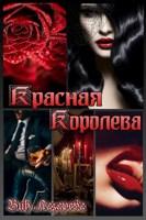 Обложка произведения Красная королева