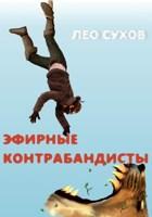 Обложка произведения Эфирные контрабандисты