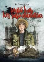 Обложка произведения Хороший день для зомби-апокалипсиса