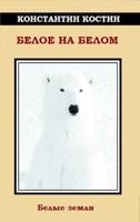 Обложка произведения Белое на белом