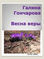Обложка произведения Весна веры