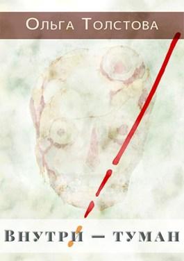 Обложка произведения Внутри — туман