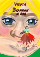Обложка произведения Великан и фея