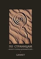Обложка произведения По страницам «Белого солнца дознавателей»