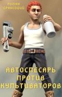 Обложка произведения Автослесарь против культиваторов(18+)