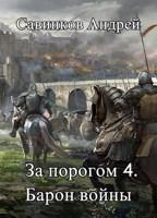 Обложка произведения За порогом 4. Барон войны