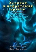 Обложка произведения Ледяной и нефритовый дракон. Появление