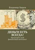 Обложка произведения Деньги есть всегда! Прокачайте свой финансовый интеллект!