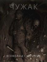 Обложка произведения Чужак