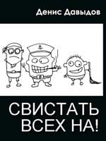 Обложка произведения Свистать всех НА!