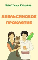 Обложка произведения Апельсиновое проклятие