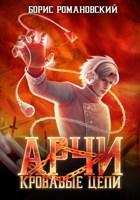 Обложка произведения Арчи. Книга III: Кровавые Цепи
