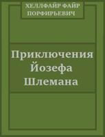 Обложка произведения Приключения Йозефа Шлемана