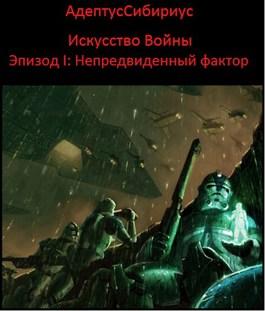 """Обложка произведения """"Искусство Войны"""""""