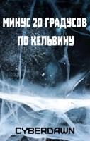 Обложка произведения Минус двадцать градусов по Кельвину