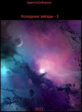 Обложка произведения Холодные звёзды