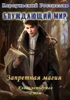 Обложка произведения Запретная магия I том