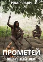 Обложка произведения Прометей: железный век