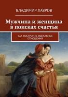 Обложка произведения Мужчина и женщина в поисках счастья [Как построить идеальные отношения]