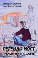 Обложка произведения Перейди мост, прежде чем его сжечь