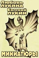 Обложка произведения Миниатюры