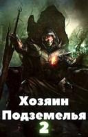 Обложка произведения Хозяин Подземелья 2
