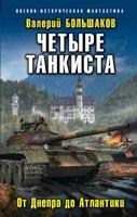 Обложка произведения Четыре танкиста