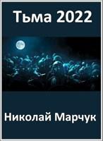 Обложка произведения Тьма 2022