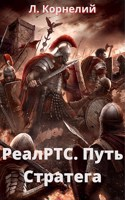 Обложка произведения РеалРТС. Путь Стратега