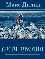 Обложка произведения Дети Океана